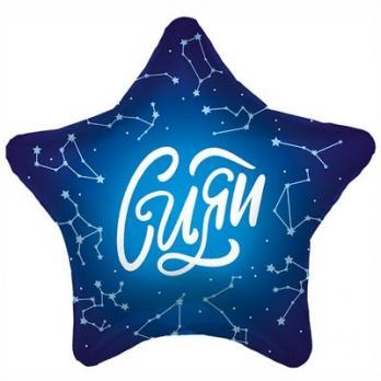 """Шар звезда """"Сияй"""""""