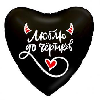Шар сердце фольга Люблю до чёртиков