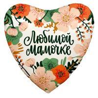 Шар сердце фольга Любимой мамочке цветы