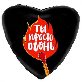"""Шарик сердце """"Ты просто огонь"""""""